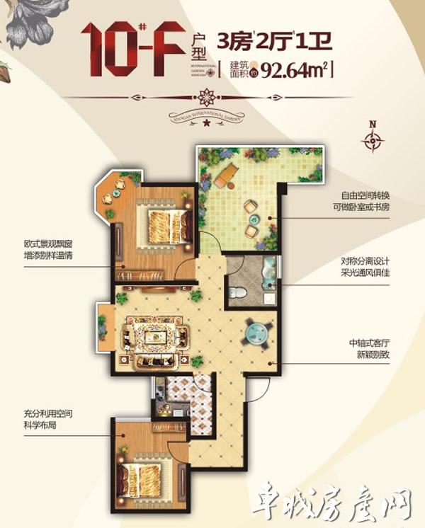 祥安·东城国际户型图